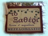 Mezedhopolio