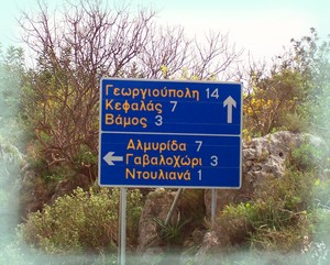 Road Sign in Greek