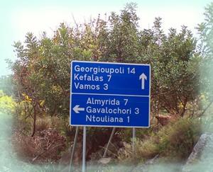 Greek Road Sign
